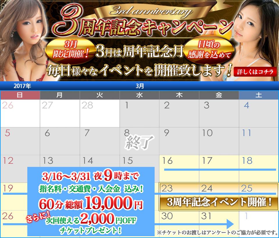 3周年記念キャンペーン開催!16日〜31日!