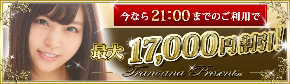 21時までの御利用で総額から最大17,000円割引!!