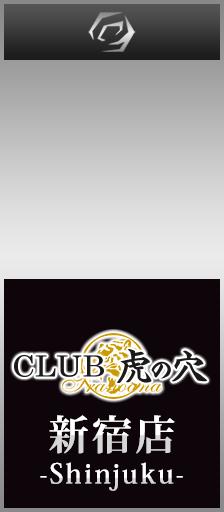 風俗デリヘル CLUB虎の穴 新宿店:最高級の癒やしを提供するヘルス